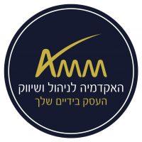 AMM-אדקמיה לניהול ושיווק