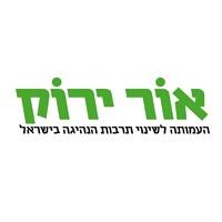 אור ירוק-העמותה לשינוי תרבות הנהיגה בישראל